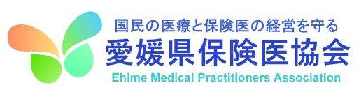 愛媛県保険医協会