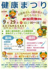 愛媛県保険医協会 第2回 健康まつり @ エミフルMASAKI